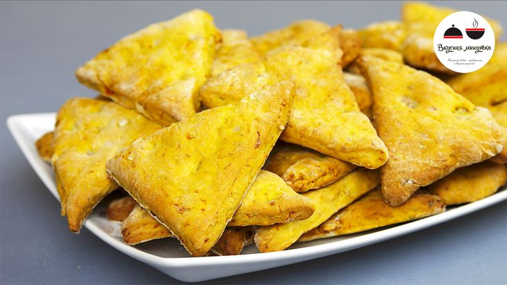 Начинаешь есть и НЕ МОЖЕШЬ остановиться! Вкуснейшие тыквенные треугольнички