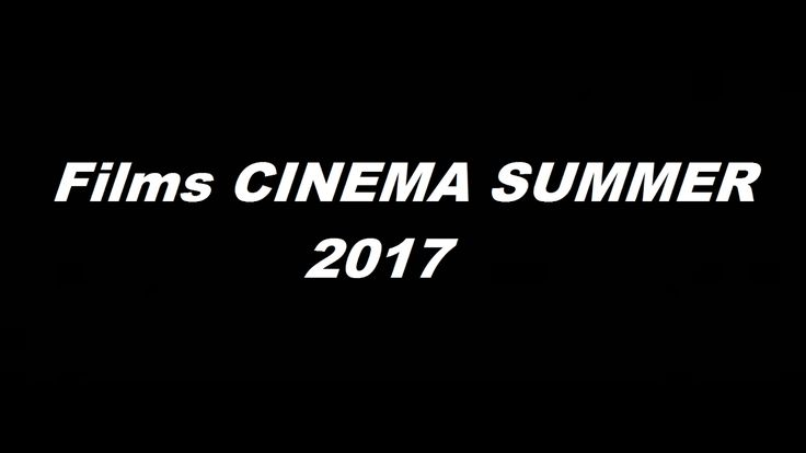 What to look for in the summer of 2017