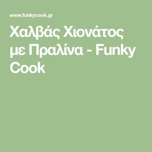 Χαλβάς Χιονάτος με Πραλίνα - Funky Cook