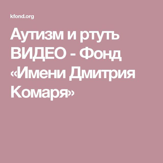 Аутизм и ртуть ВИДЕО - Фонд «Имени Дмитрия Комаря»