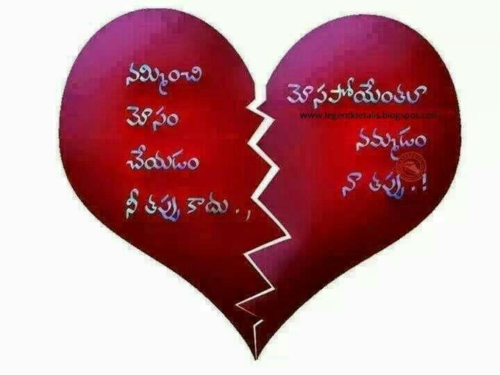 Here is New Telugu Heart Breaking Love Quotes, New Heart Touching - new love letter format in telugu