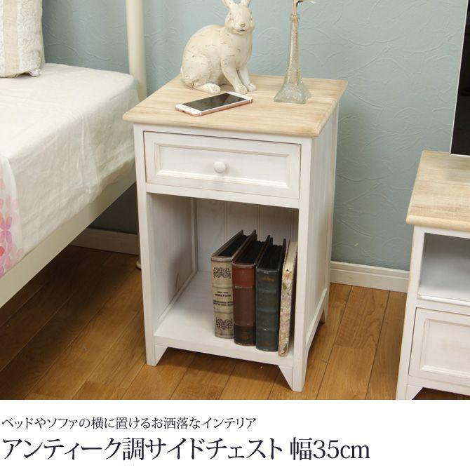 インテリア・家具 通販【セカイカグ】 / アンティーク調ホワイトサイドチェスト 幅35cm サイドテーブル ナイトテーブル 引出し