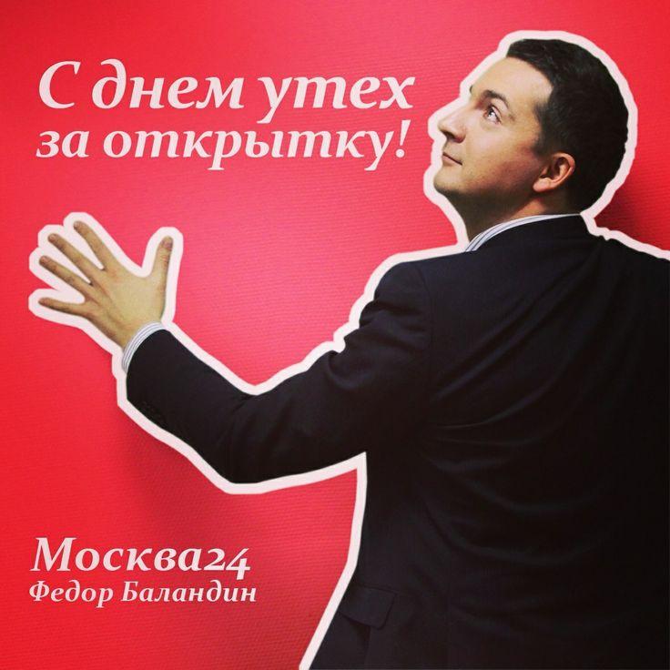 Фёдор Баландин.