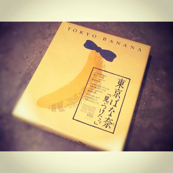 Tokyo Banana. Japan. Sweet Banana soft cake delivered all over the world over night directly from Japan.