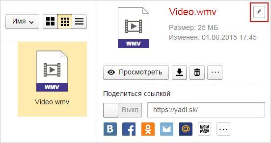 Загруженное видео — Видео — Яндекс.Помощь