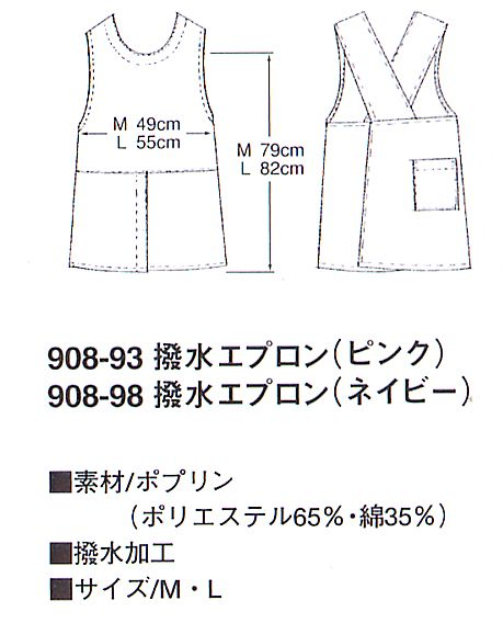 Rakuten: All 908 water repellency aprons two colors (nurse doctor nurse care medical white robe アプロン AP - RON APRON)- Shopping Japanese products from Japan
