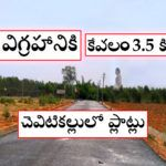 CRDA approved Residential plots for sale in Chevitikallu