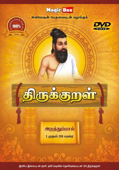 Thirukural Video dvd Arathu paal