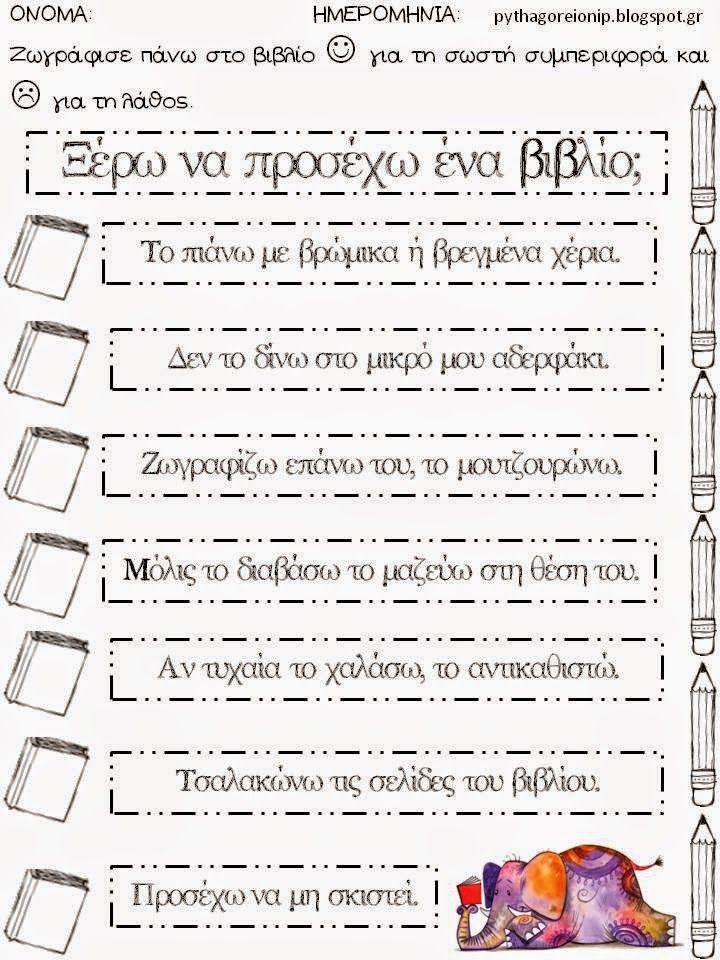 Η ΝΕΡΑΪΔΑ ΦΙΛΑΝΑΓΝΩΣΙΑ ΚΑΙ ΟΙ ΠΡΟΤΑΣΕΙΣ ΤΗΣ - ΔΑΝΕΙΣΤΙΚΗ ΒΙΒΛΙΟΘΗΚΗ
