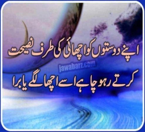 dosti quotes urdu