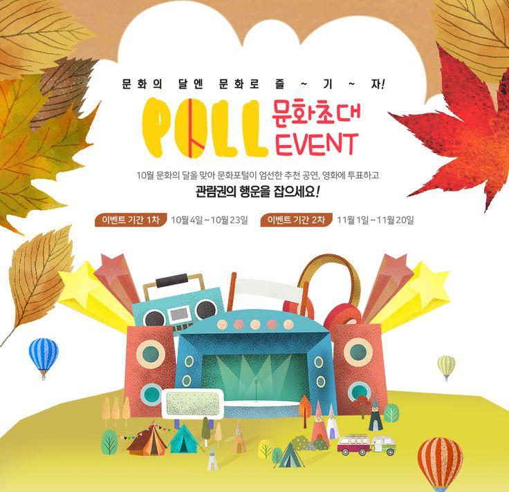 10월 문화의 달을 맞아 문화포털이 엄선한 추천 공연, 영화에 투표하고 관람권의 행운을 잡으세요! (기간: 1차 10월 4일 ~ 10월 23일, 2차 11월 1일 ~ 11월 20일) http://culture.go.kr/event/poll/main.do