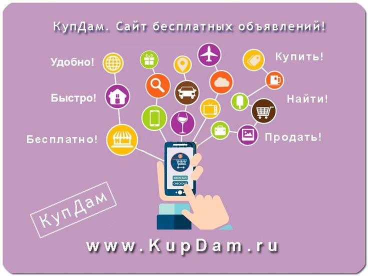 Где продавать товары и услуги? Сервис в интернете для продажи КупДам позволяет бесплатно размещать объявления и искать ваших потенциальных клиентов.   #где_продать? #где_разместить_объявление? #где_искать_клиентов? #как_продавать_в_интернете? #продажа _в_интернете? #купдам #kupdam www.kupdam.ru