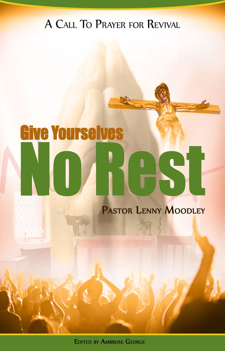 Give Yourselves No Rest
