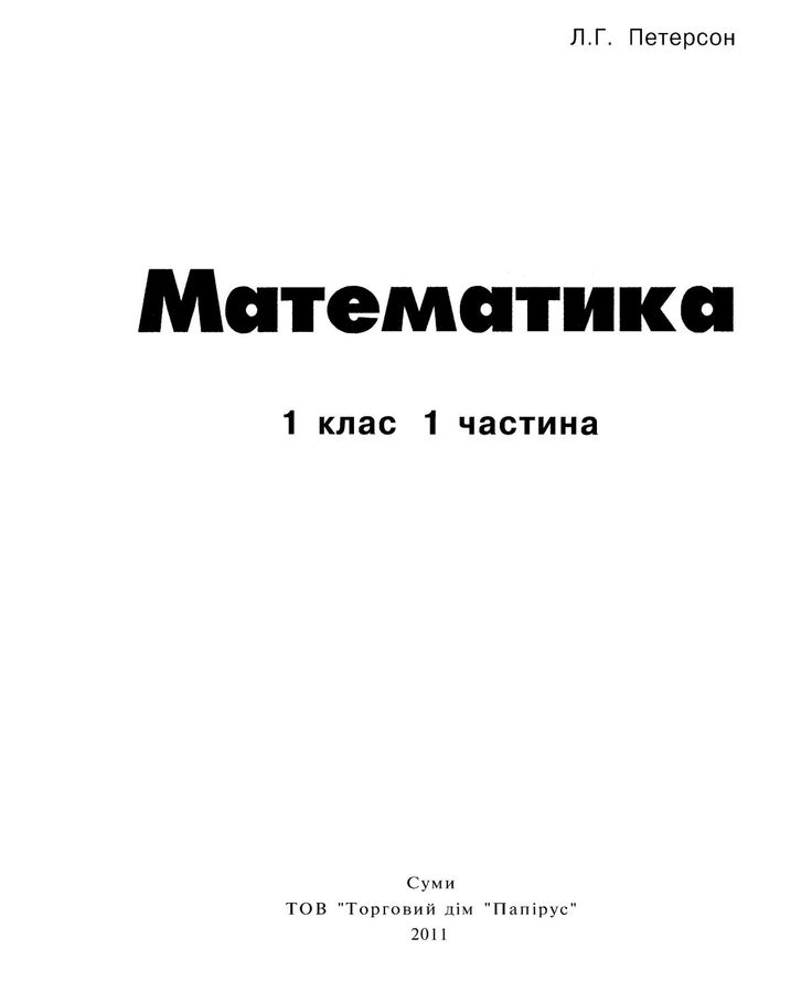 ISSUU - Математика. 1 класс. Петерсон (1 часть) by keydatch skills