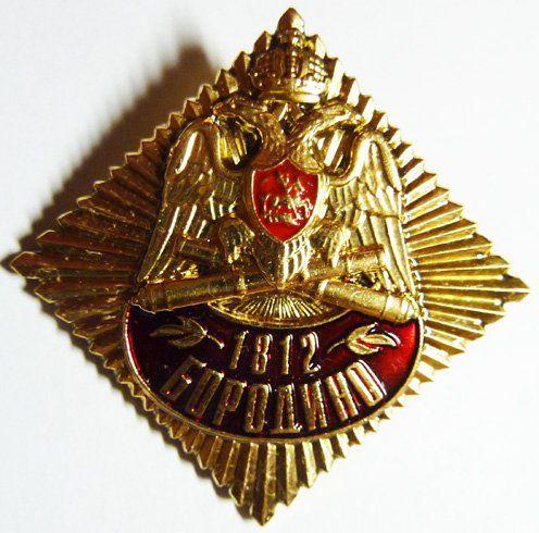 Бородино * 1812г. * Тяжелый металл