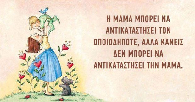 mama6