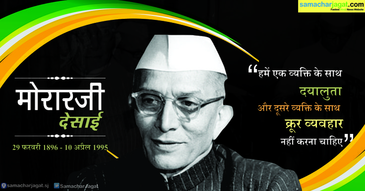 ~Remembering Former Prime Minister of India and Bharat Ratna Shri Morarji Desai on his Death Anniversary~  #MorarjiDesai #DeathAnniversary #PrimeMinister #BharatRatna #India #SamacharJagat