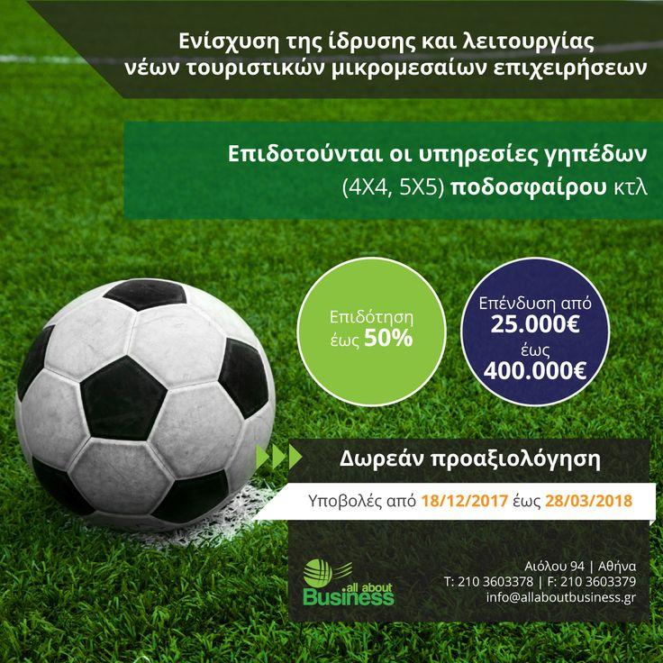 Επιδοτούνται οι υπηρεσίες γηπέδων (4Χ4, 5Χ5) ποδοσφαίρου κτλ στο νέο πρόγραμμα ΕΣΠΑ του Τουρισμού «Ενίσχυση της ίδρυσης και λειτουργίας νέων τουριστικών μικρομεσαίων επιχειρήσεων» με επιδότηση ως 50%. Δείτε το ενημερωτικό εδώ https://goo.gl/L6JDvE