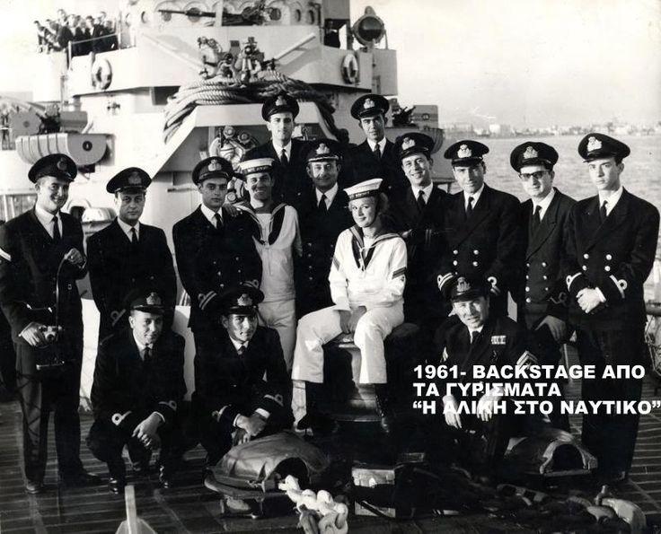 "1961-Backstage από τα γυρίσματα της ταινίας ""Η Αλίκη στο ναυτικό"""