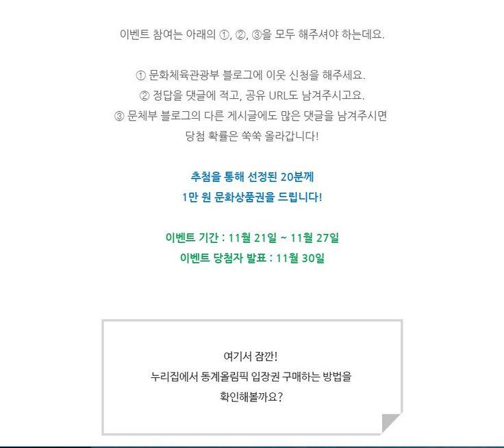[이벤트] 평창동계올림픽과 패럴림픽 입장권을 구입하면 OOO도 할 수 있다! (출처 : 도란도란 ..   https://blog.naver.com/mcstkorea/221145015294 블로그)