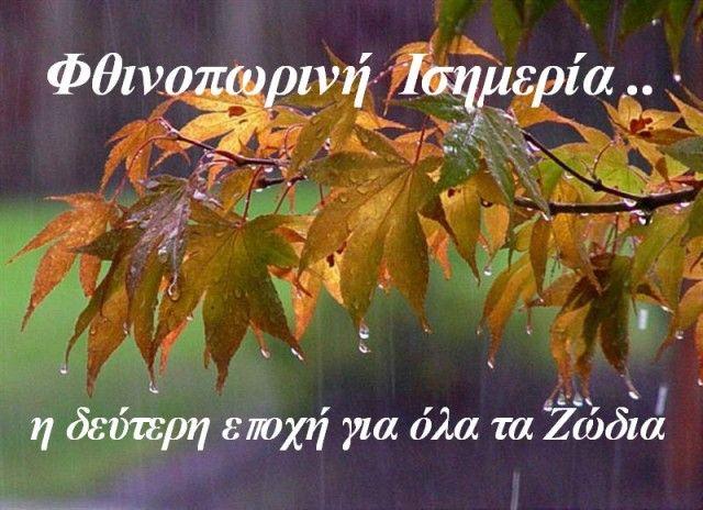 """Ψυχή και Αστρολογία   """"Psychology & Astrology"""": *Φθινοπωρινή Ισημερία .. έναρξη της δεύτερης Εποχή..."""