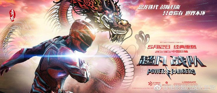 Power Rangers Debuts Stunning New Chinese Posters http://comicbook.com/2017/05/03/power-rangers-debuts-stunning-new-chinese-posters/1