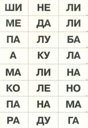 Слоговое лото - АККП