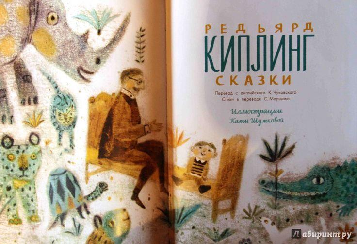 Иллюстрация 3 из 6 для Сказки - Редьярд Киплинг   Лабиринт - книги