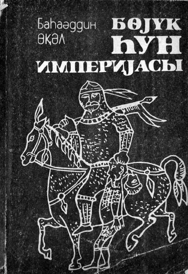Bahaəddin Ogəl Boyuk Hun Imperiyasi Ii Kitab 1992 Digital Library Movie Posters Poster