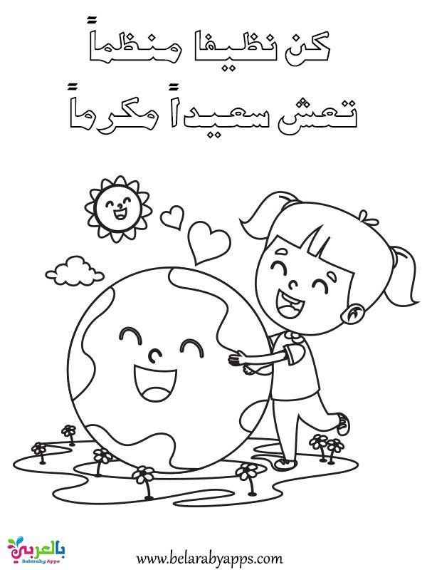 رسومات للتلوين عن النظافة الشخصية للاطفال اوراق عمل بالعربي نتعلم Character Fictional Characters Education