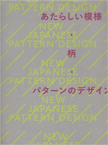 Amazon.co.jp: あたらしい模様・柄・パターンのデザイン―NEW JAPANESE PATTERN DESIGN: 29, Bnn: 本