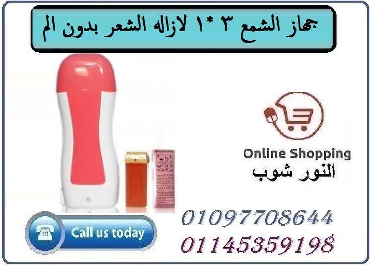 جهاز الشمع 3 1 لازاله الشعر بدون الم Online Shopping
