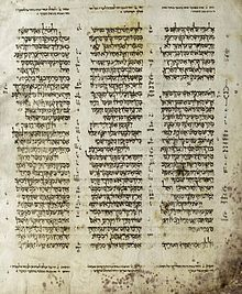 JUDAICA JEWISH HEBREW BIBLE ALEPPO CODEX STAMP MNH CROWN OF ALEPPO ARAM TZOVA