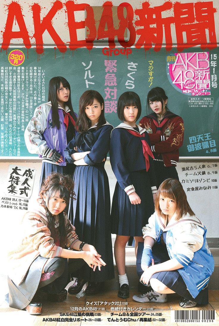 AKB48 Monthly Newspaper January 2015 [cover] Sakura Miyawaki, Haruka Shimazaki, Anna Iriyama, Yui Yokoyama, Yuria Kizaki, Rina Kawaei.