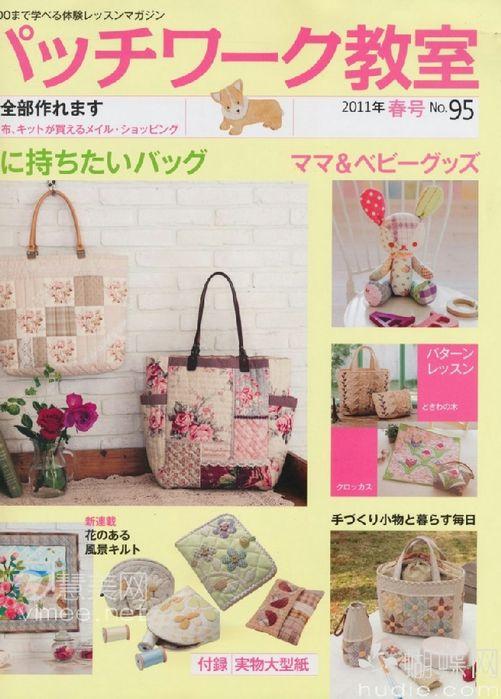 Японское  лоскутное шитье.  Japanese patchwork. ~