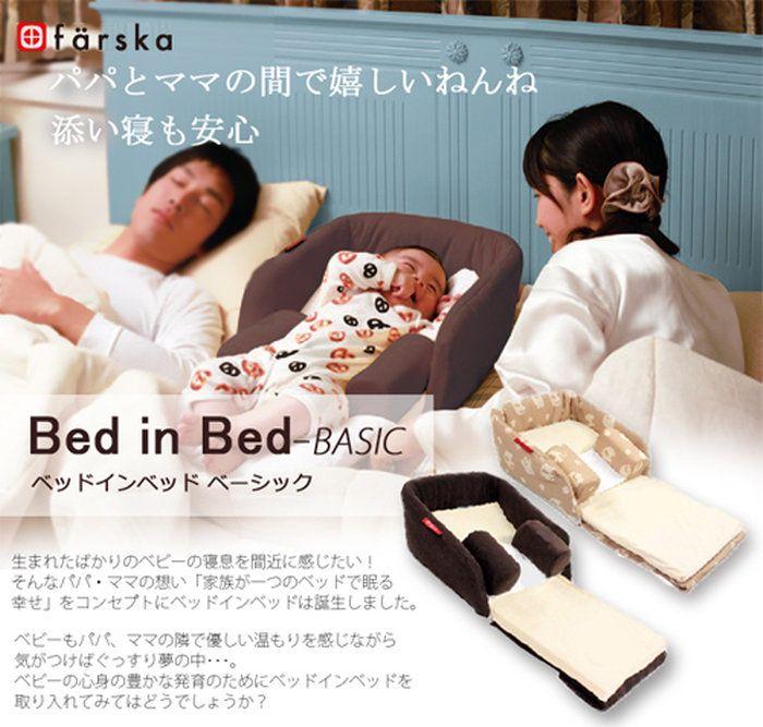 送料無料/ファルスカ/折りたたみ/コンパクトベッド/ミニベッド/添い寝/bedinbed/ベッドインベッド