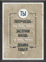 Gallery.ru / Фото #52 - Высказывания, цитаты, изречения, афоризмы - Malinka-Malinka