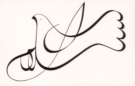 Salam (peace in Arabic) calligraphy by Hassan Massoudy