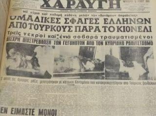 Ιστορικές Μνήμες Ε.Ο.Κ.Α.: Η σφαγή των Κοντεμενιωτών στο Κιόνελι