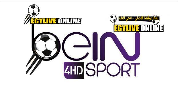 مشاهدة قناة بي ان سبورت 4 Bein Sports Hd4 بث مباشر مجانا بدون تقطيع ايجي لايف Bein Sports Sports Tech Company Logos