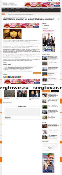 Автонаполняющийся сайт Инфовремя под крупный новостной проект