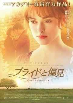 プライドと偏見 - Yahoo!映画