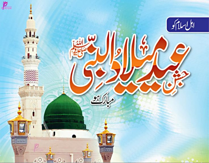 Eid Milad-un-Nabi HD Wallpaer in Urdu Text