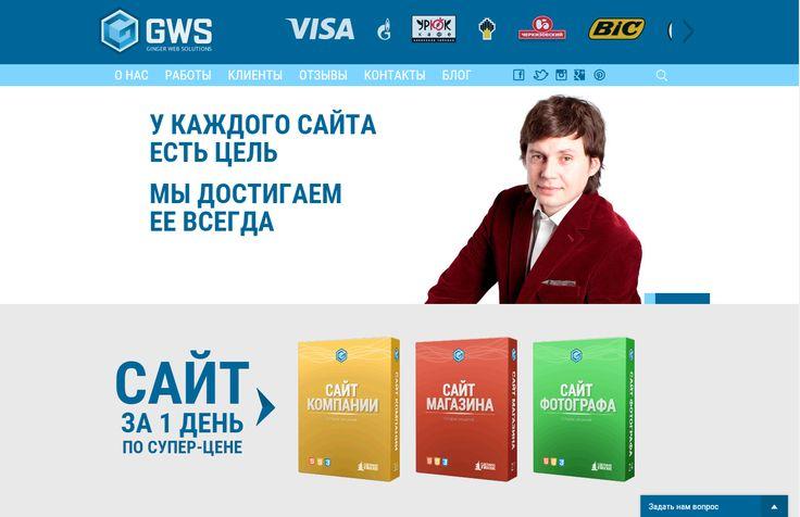 Наш новый корпоративный сайт http://gingerwebsolutions.com/