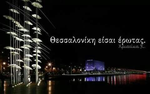 Θεσσαλονίκη #thessaloniki