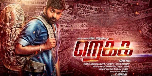 Virru Virru Lyrics: Virru Virru is a song from the upcoming 2016 Tamil film Rekka, directed by Rathina Shiva. Rekka features Vijay Sethupathi, Lakshmi Menon, Sathish, K. S. Ravikumar, Sriranjani and others. The song is composed by D. Imman with lyrics penned by Yugabharathi. Virru Virru is rendered by Jithin Raj.