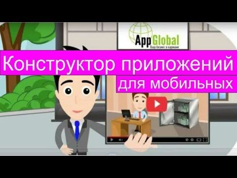 Разработка приложений для мобильных
