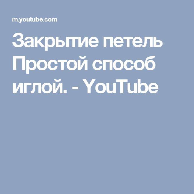 Закрытие петель  Простой способ иглой. - YouTube