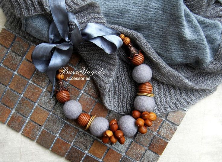 """Купить """"Осенний урожай"""" войлочные бусы. - войлочные бусы, бусы, коричневый, дерево, осенне украшение"""