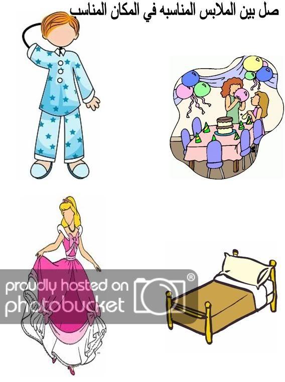 اوراق عمل ادراكي وحدة الملبس ملتقى تعليم الزلفي Fall Preschool Activities Preschool Activities Fall Preschool
